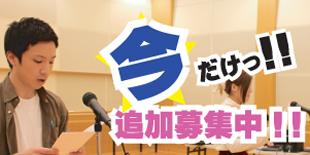 3期生追加募集!!のイメージ