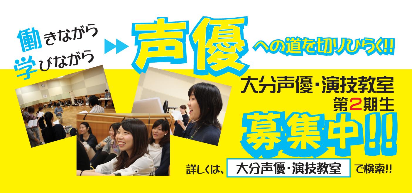 2期生募集電車広告②のコピー
