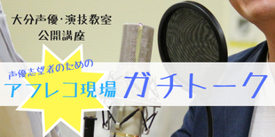 見逃し厳禁!!【公開講座】緊急開催!!のイメージ