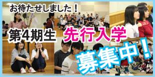【4期生】先行入学受付開始!!のイメージ