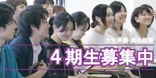 4期生募集スタート!!のイメージ