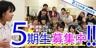 【5期生】申し込み受付中!!のイメージ