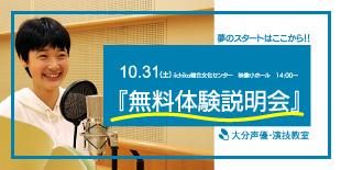 10月31日(土)『無料体験説明会』参加受付中!!のイメージ