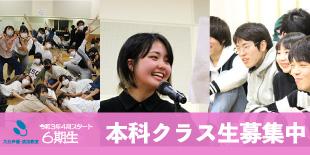 6期本科クラス生募集中!!のイメージ