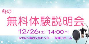 【終了】12月26日(土)無料体験説明会のイメージ