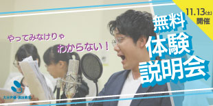 【11.13】無料体験説明会!のイメージ